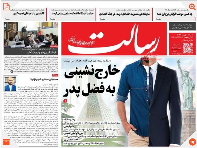 مانشيت طهران: هل تنجح أوروبا في دفع إيران لتعليق الخطوة النووية الثالثة؟ 11