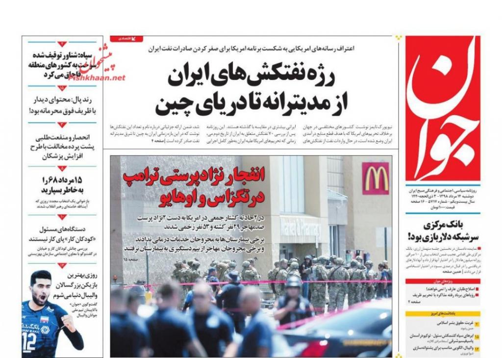 مانشیت إيران: هل يظهر تيار ثالث في إيران؟ والإستقرار الإقليمي مصلحة للجميع 2