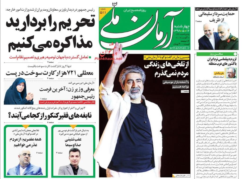مانشيت إيران: حظر ظريف يُوحّد الإيرانيين ودول الخليج تتجه نحو طهران 1