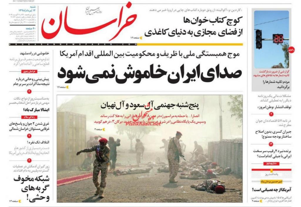 مانشيت إيران: واشنطن تضعف أمام الدبلوماسية الإيرانية 4
