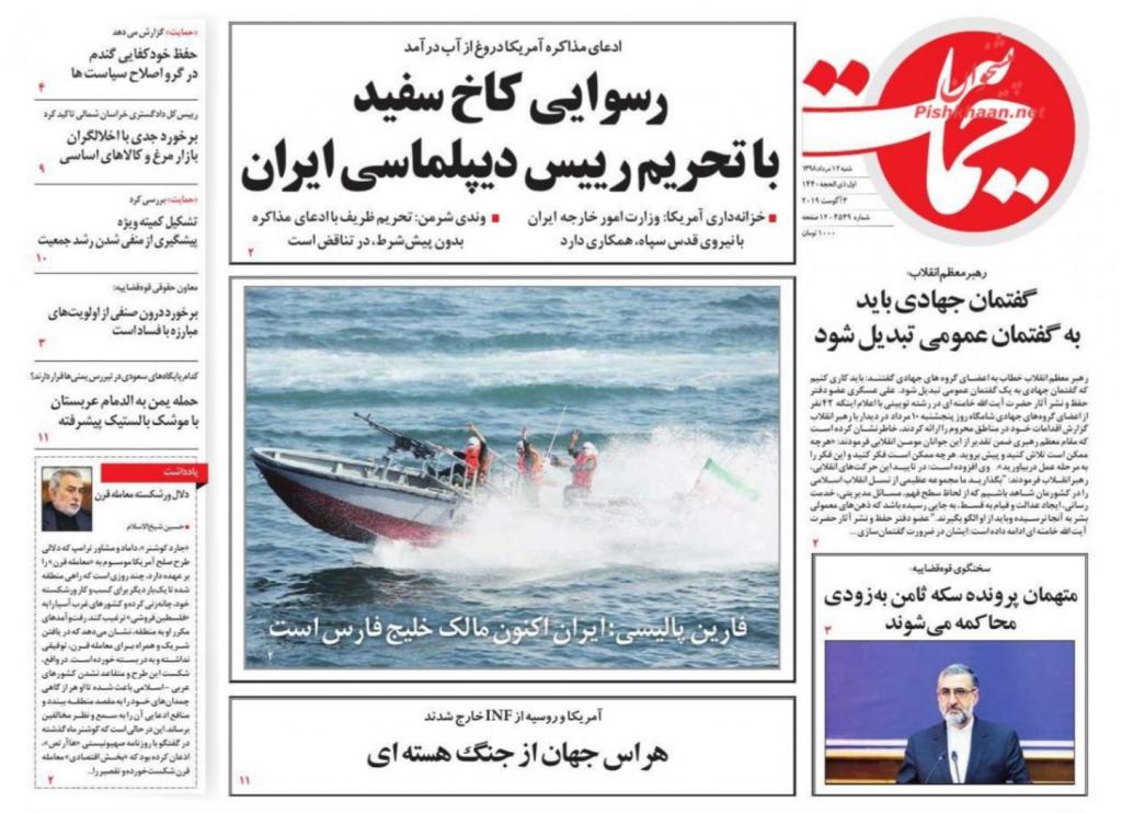 مانشيت إيران: واشنطن تضعف أمام الدبلوماسية الإيرانية 3