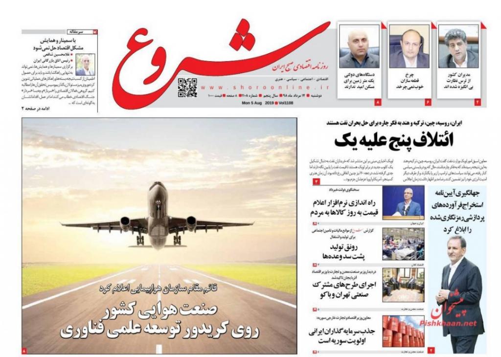 مانشیت إيران: هل يظهر تيار ثالث في إيران؟ والإستقرار الإقليمي مصلحة للجميع 5
