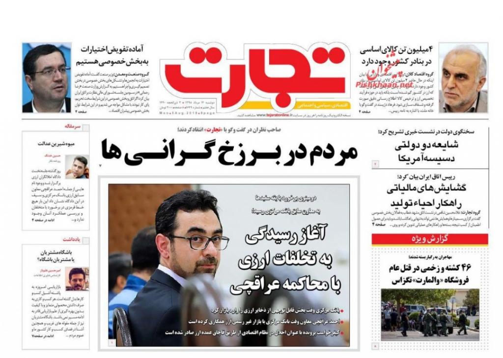 مانشیت إيران: هل يظهر تيار ثالث في إيران؟ والإستقرار الإقليمي مصلحة للجميع 6