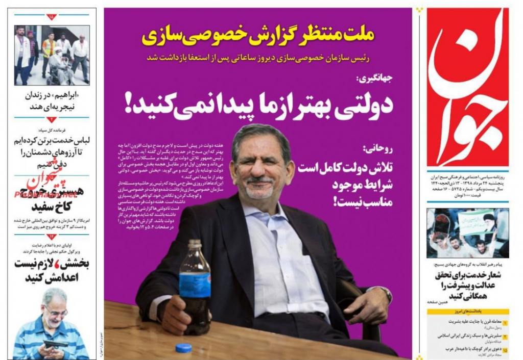 مانشيت إيران: المفاوضات الإيرانية- الأوروبية لن تصل إلى نتيجة 4