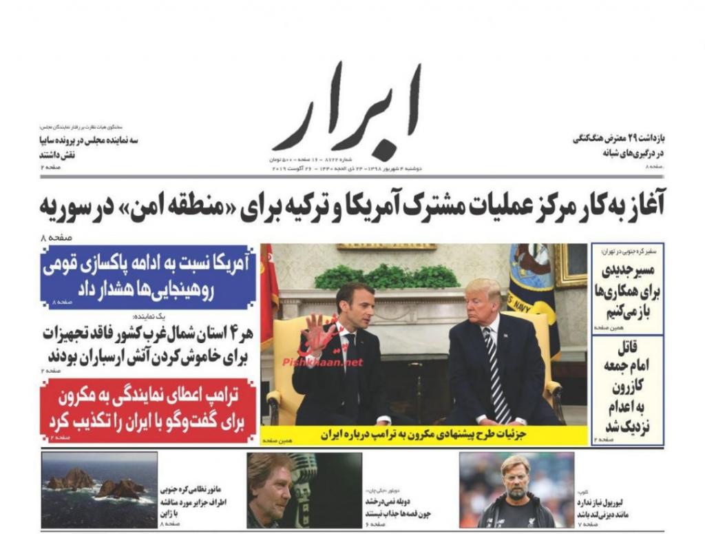 مانشيت إيران: المقترحات الفرنسية غير جديدة، ومهمة إحياء الاتفاق النووي شبه مستحيلة 1