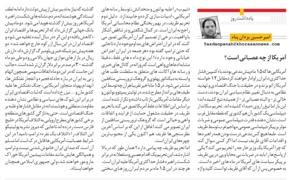 مانشيت إيران: واشنطن تضعف أمام الدبلوماسية الإيرانية 8