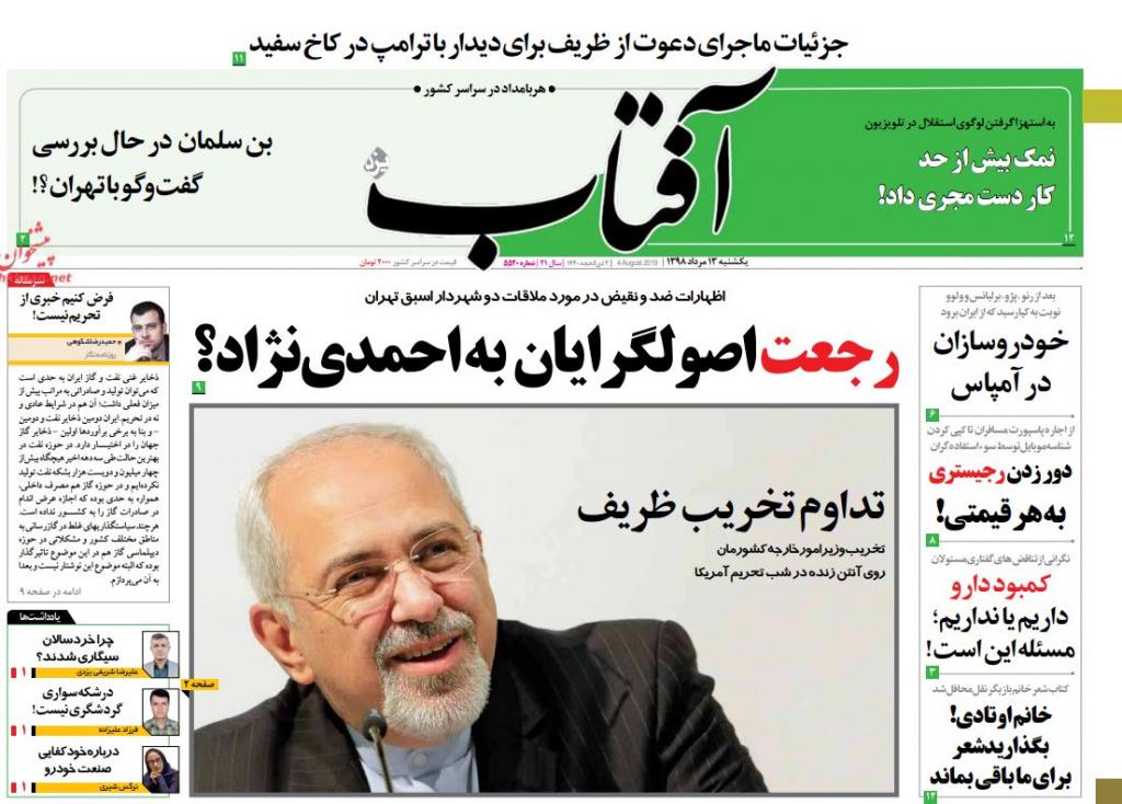 """مانشيت إيران: مقترحات للرد على """"معاقبة"""" ظريف… وماذا عن أسباب الودّ الإماراتي تجاه إيران؟ 1"""