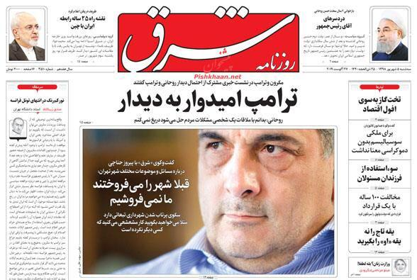 مانشيت إيران: طهران صامدة وواشنطن تتراجع 4