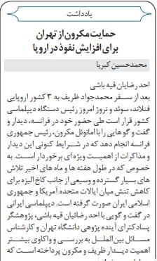 مانشيت إيران: مناشدات بعدم تفويت فرصة العلاقات مع الإمارات 7