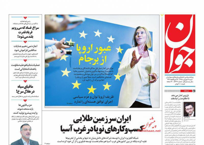 مانشيت طهران: هل تنجح أوروبا في دفع إيران لتعليق الخطوة النووية الثالثة؟ 5