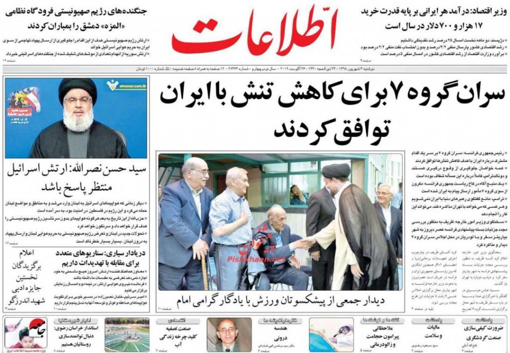 مانشيت إيران: المقترحات الفرنسية غير جديدة، ومهمة إحياء الاتفاق النووي شبه مستحيلة 3