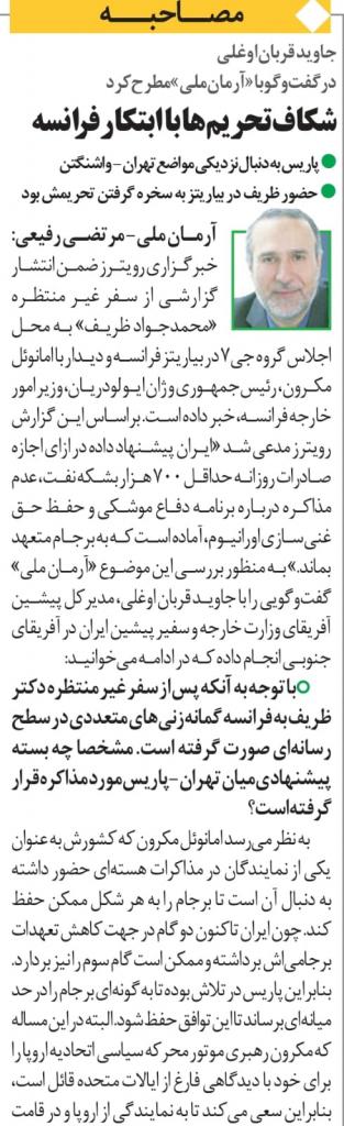مانشيت إيران: تأثير اللوبي الصهيوني يمنع أميركا من العودة للاتفاق النووي، والأصوليون يجبرون روحاني على التراجع 8