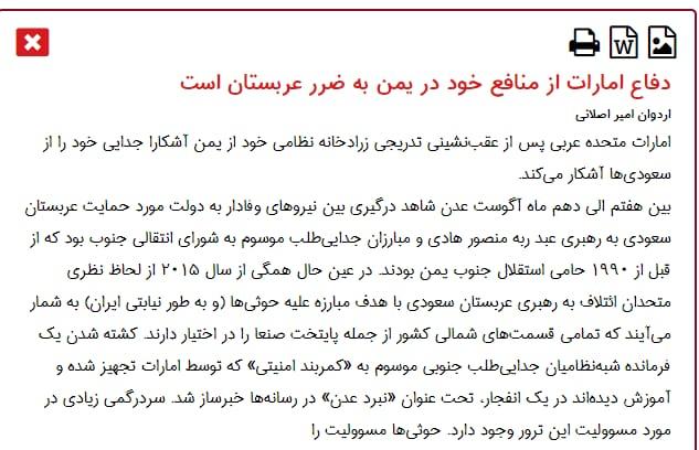 مانشيت إيران: مناشدات بعدم تفويت فرصة العلاقات مع الإمارات 6