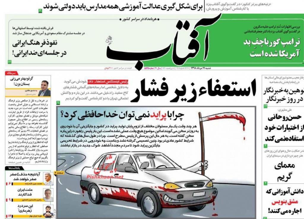 """مانشيت إيران: ضغوطات أميركية خلف استقالة مدير """"انستكس"""" 1"""