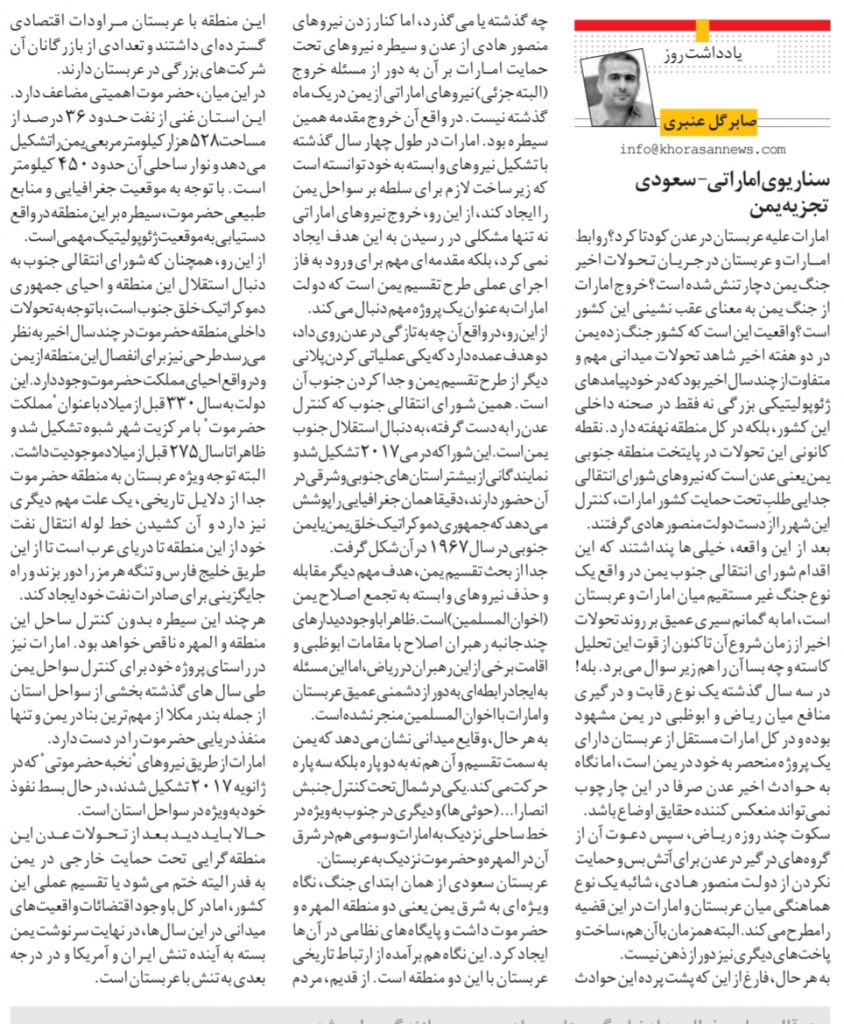 مانشيت إيران: المفاوضات الإيرانية- الأوروبية لن تصل إلى نتيجة 8