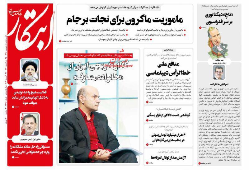 مانشيت إيران: طهران صامدة وواشنطن تتراجع 5