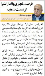 مانشيت إيران: مناشدات بعدم تفويت فرصة العلاقات مع الإمارات 5
