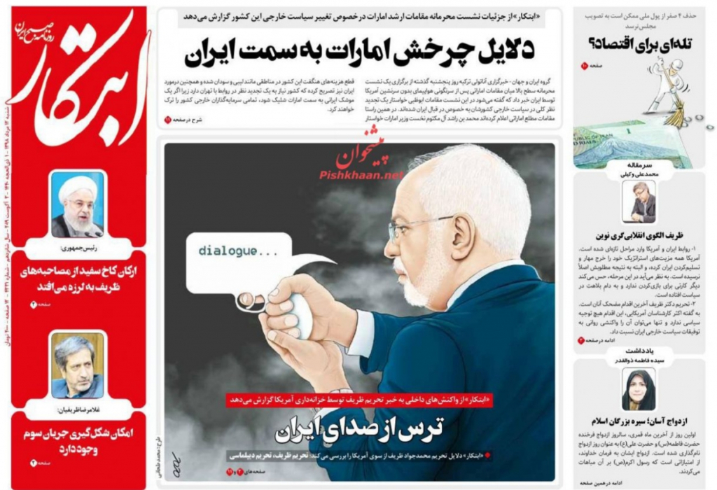 مانشيت إيران: واشنطن تضعف أمام الدبلوماسية الإيرانية 1
