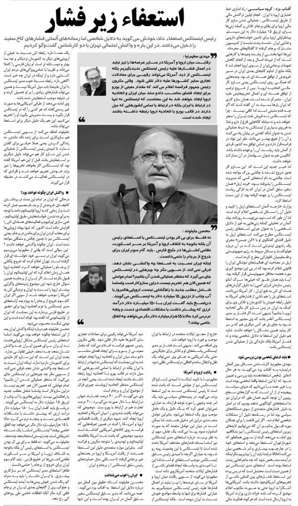 """مانشيت إيران: ضغوطات أميركية خلف استقالة مدير """"انستكس"""" 6"""