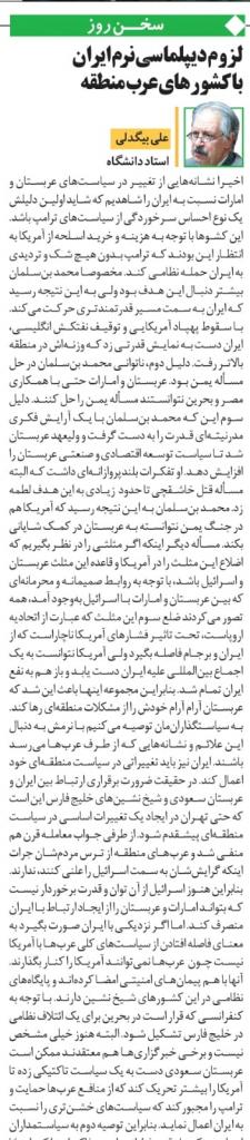 مانشيت إيران: حظر ظريف يُوحّد الإيرانيين ودول الخليج تتجه نحو طهران 8