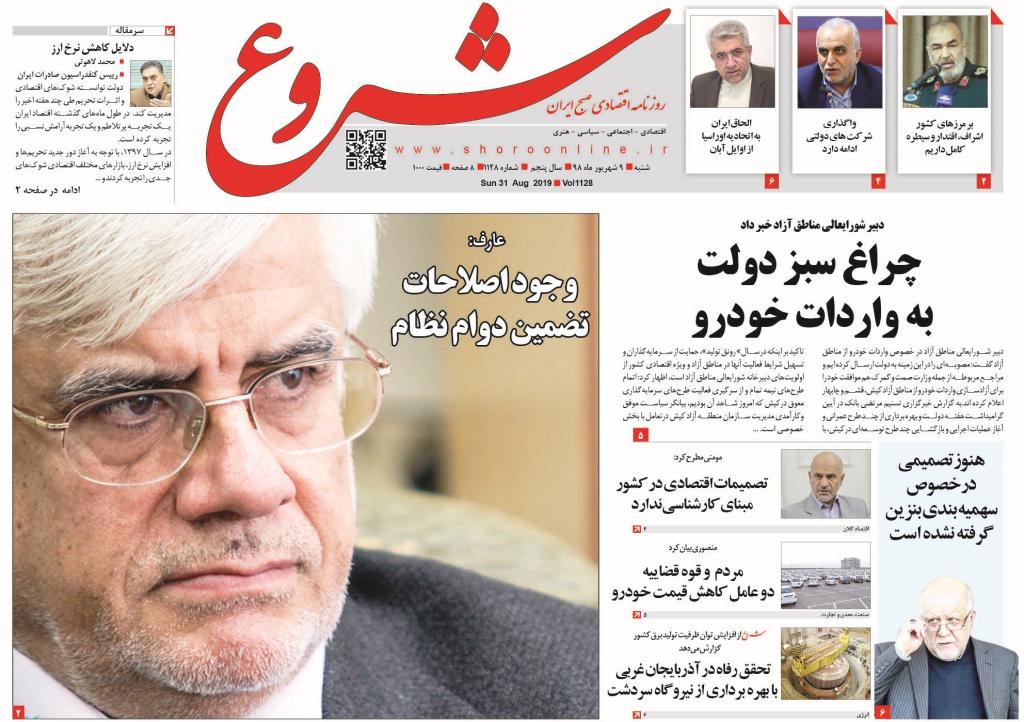 مانشيت طهران: هل تنجح أوروبا في دفع إيران لتعليق الخطوة النووية الثالثة؟ 12