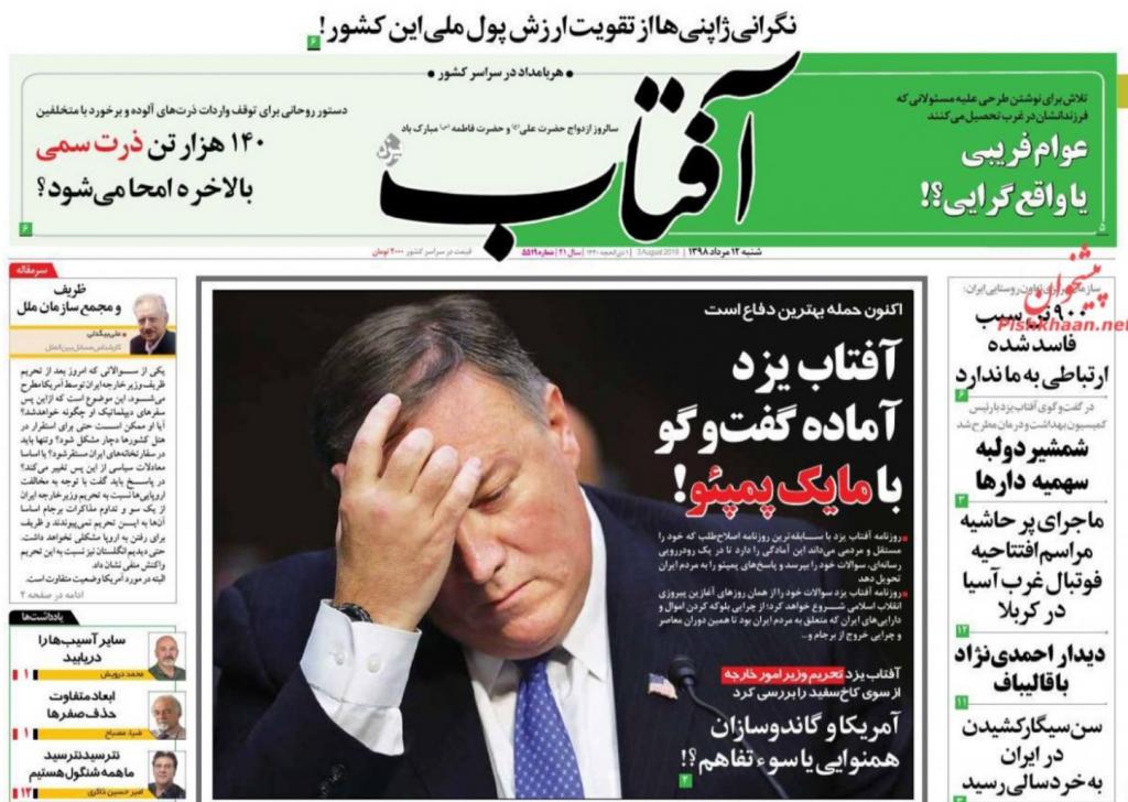 مانشيت إيران: واشنطن تضعف أمام الدبلوماسية الإيرانية 5