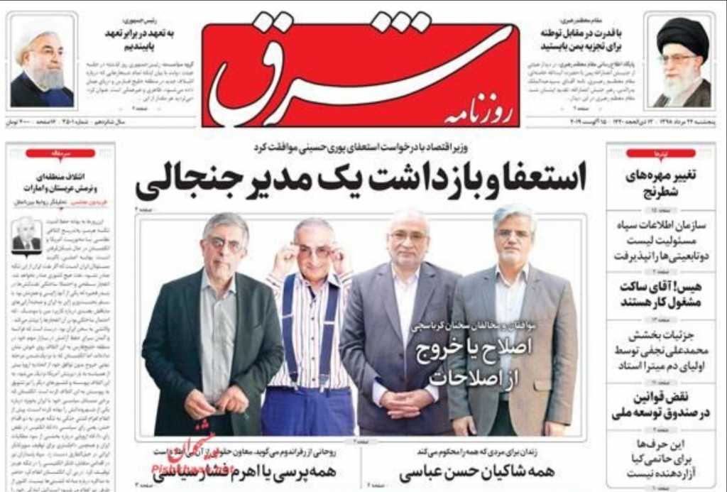مانشيت إيران: المفاوضات الإيرانية- الأوروبية لن تصل إلى نتيجة 5