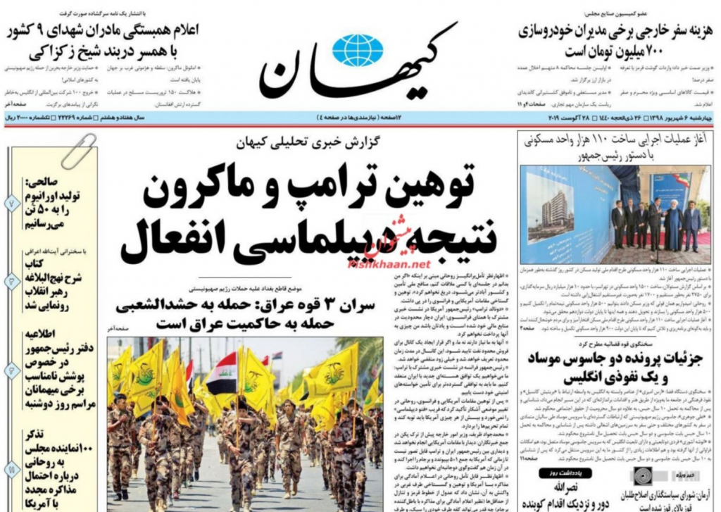 مانشيت إيران: تأثير اللوبي الصهيوني يمنع أميركا من العودة للاتفاق النووي، والأصوليون يجبرون روحاني على التراجع 4