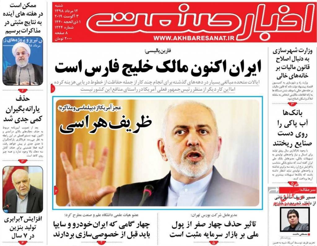 مانشيت إيران: واشنطن تضعف أمام الدبلوماسية الإيرانية 2