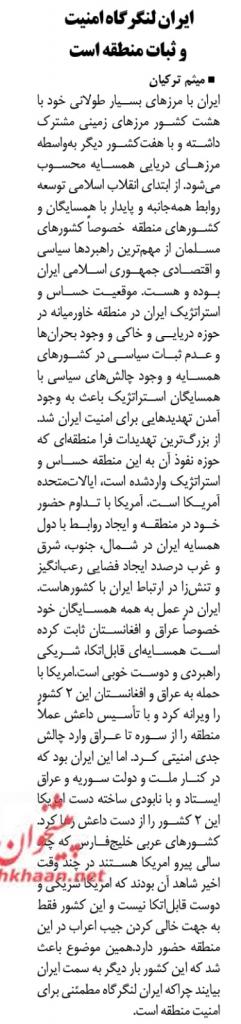 مانشيت إيران: حظر ظريف يُوحّد الإيرانيين ودول الخليج تتجه نحو طهران 9