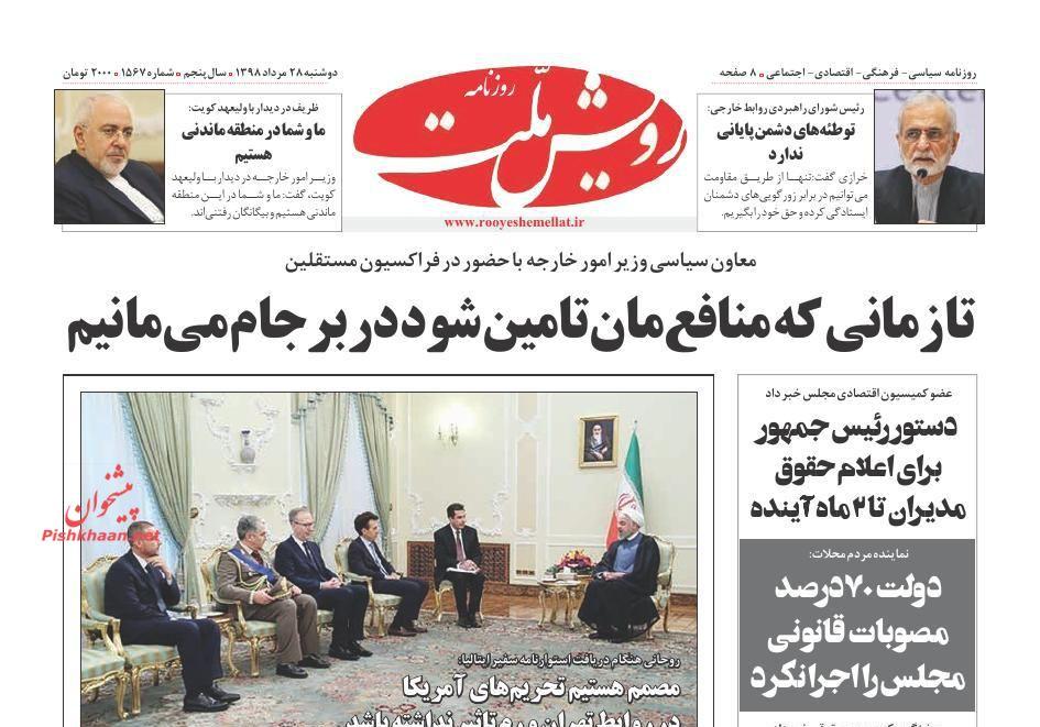 مانشيت إيران: طهران تحتاج لتدابير أخرى في مواجهة السياسات الأميركية والأوروبية 5