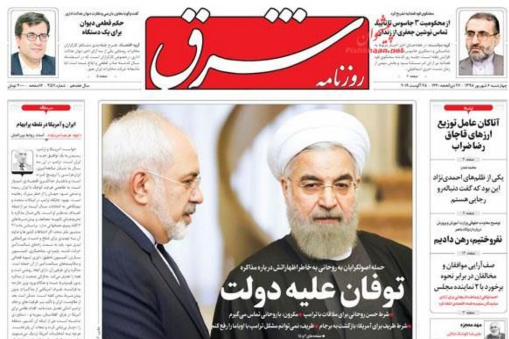 مانشيت إيران: تأثير اللوبي الصهيوني يمنع أميركا من العودة للاتفاق النووي، والأصوليون يجبرون روحاني على التراجع 6
