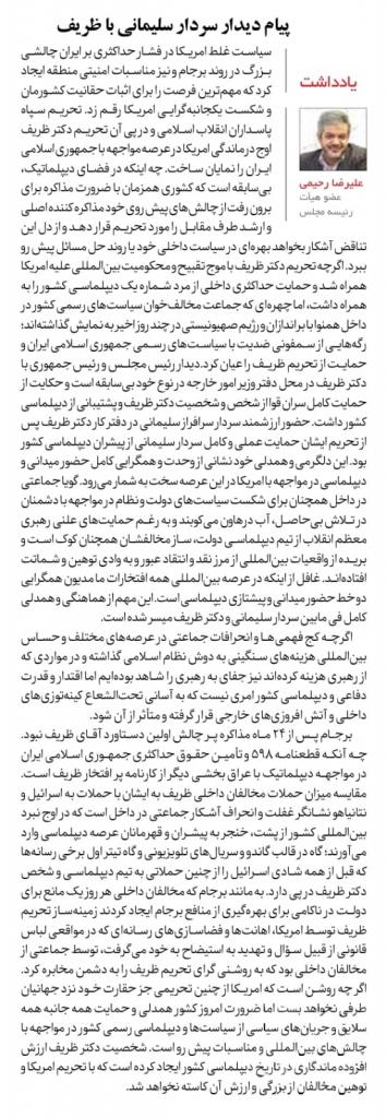 مانشيت إيران: حظر ظريف يُوحّد الإيرانيين ودول الخليج تتجه نحو طهران 6