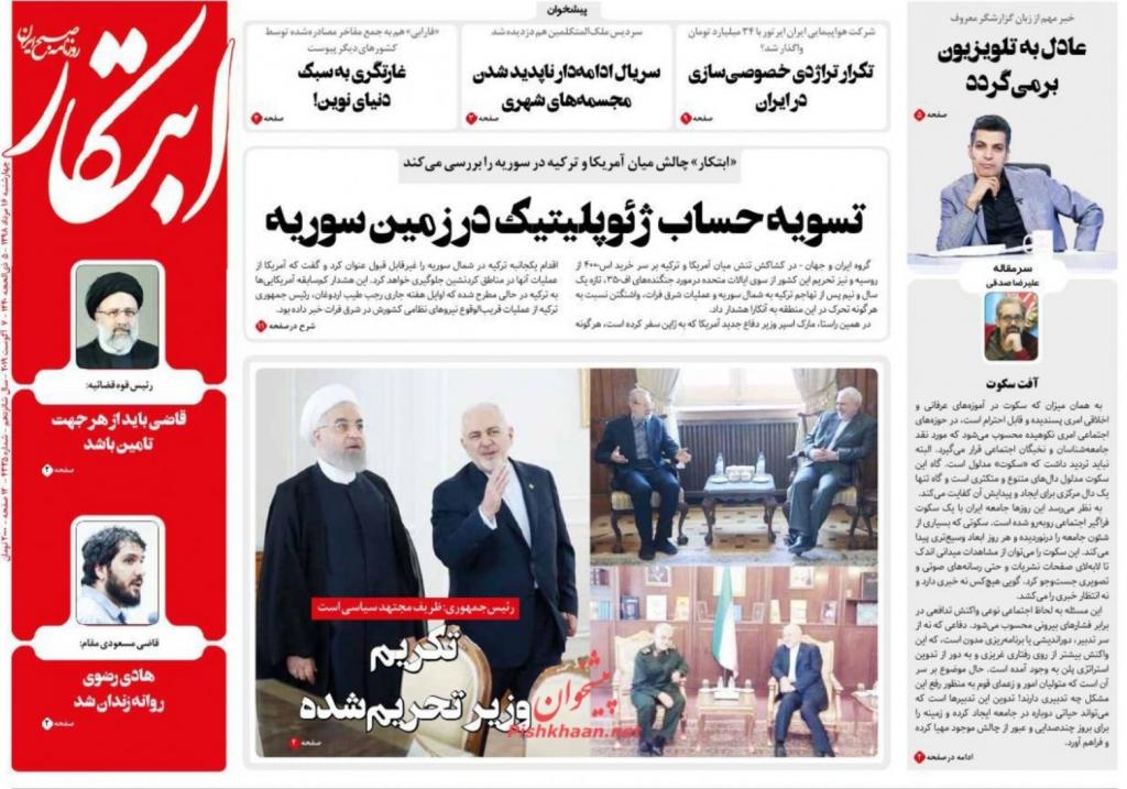 مانشيت إيران: حظر ظريف يُوحّد الإيرانيين ودول الخليج تتجه نحو طهران 4