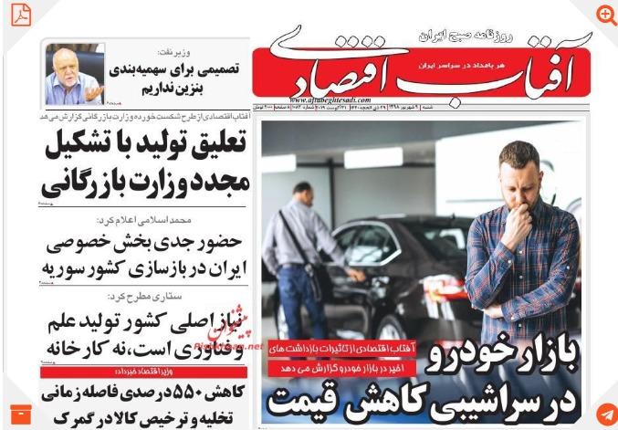 مانشيت طهران: هل تنجح أوروبا في دفع إيران لتعليق الخطوة النووية الثالثة؟ 7