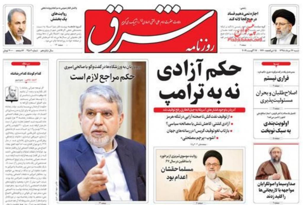 مانشيت إيران: طهران أظهرت قوتها أمام القرصنة الأميركية والبريطانية 6