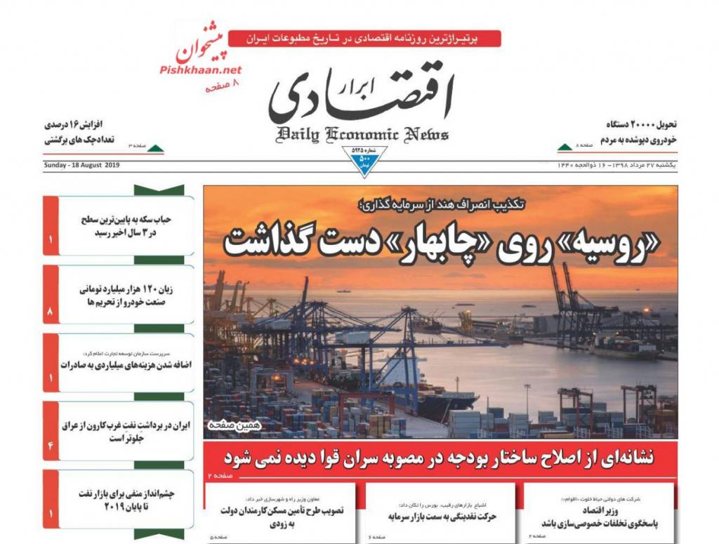 مانشيت إيران: خلافات في الحوزة الدينية وانتقادات حادة لروحاني 2