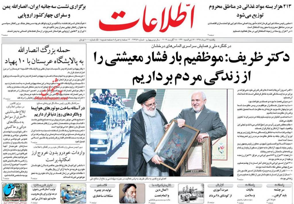 مانشيت إيران: خلافات في الحوزة الدينية وانتقادات حادة لروحاني 5
