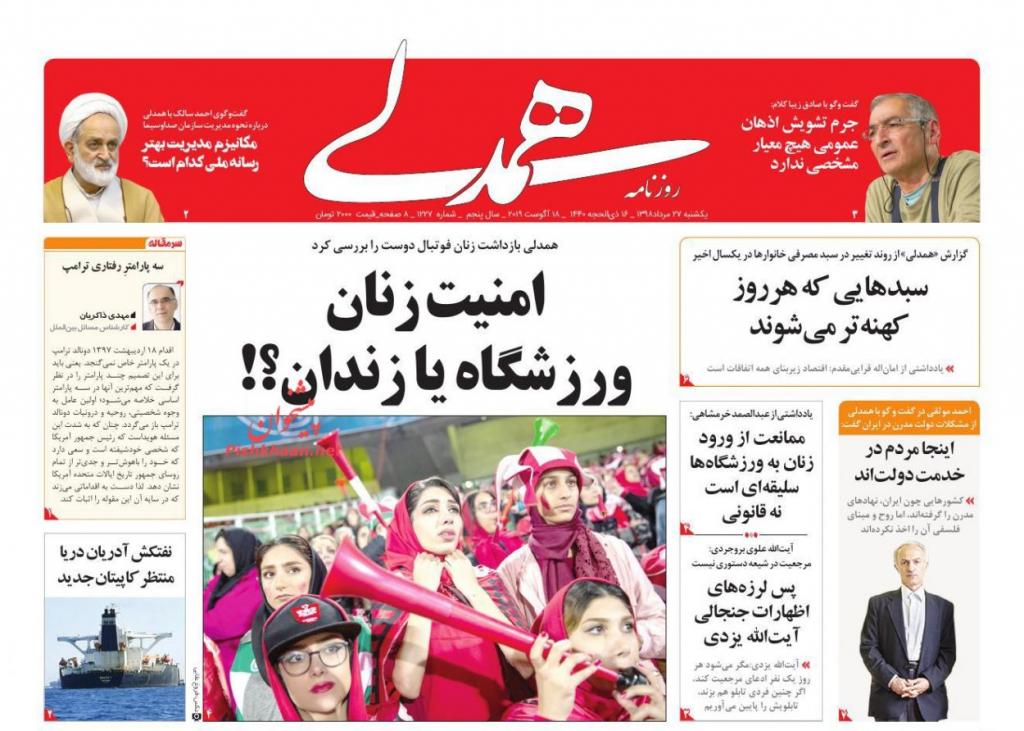 مانشيت إيران: خلافات في الحوزة الدينية وانتقادات حادة لروحاني 6