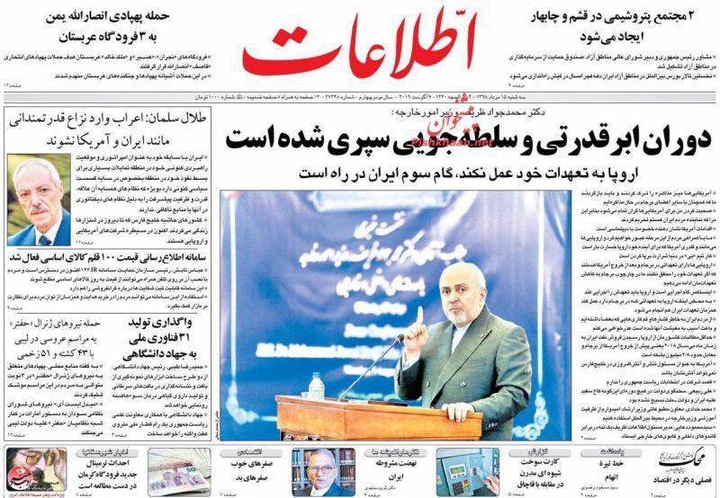 مانشیت إيران: لهذه الأسباب فُرضت العقوبات على ظريف 1