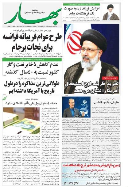 مانشیت إيران: لهذه الأسباب فُرضت العقوبات على ظريف 4