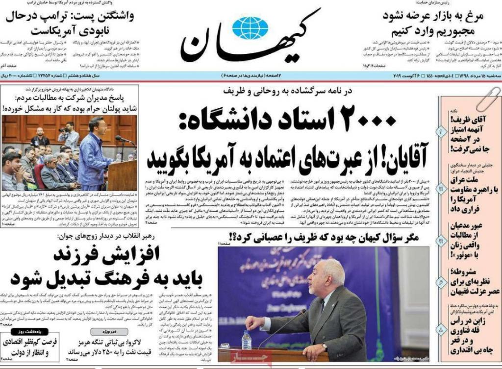 مانشیت إيران: لهذه الأسباب فُرضت العقوبات على ظريف 5