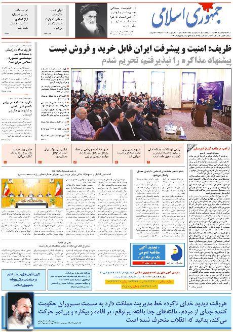 مانشیت إيران: لهذه الأسباب فُرضت العقوبات على ظريف 3