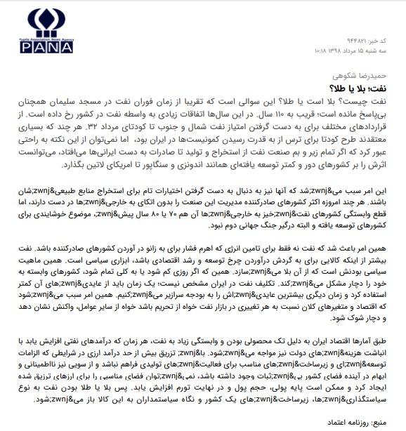 مانشیت إيران: لهذه الأسباب فُرضت العقوبات على ظريف 8