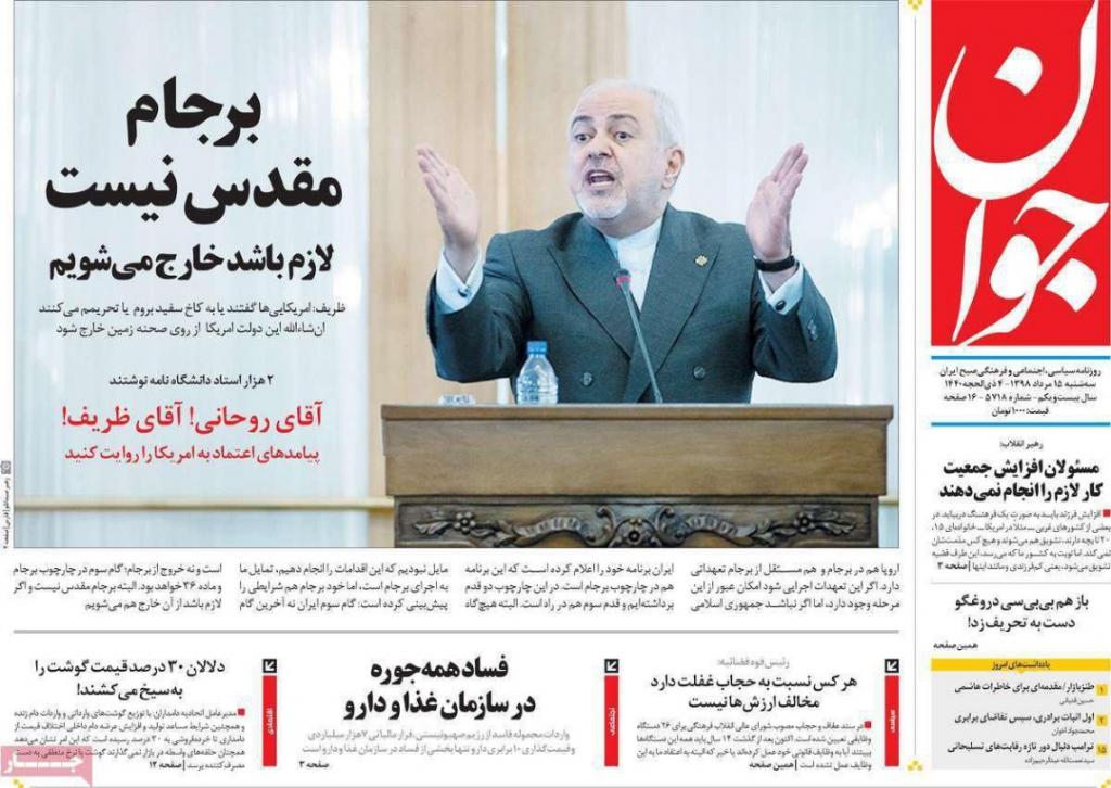مانشیت إيران: لهذه الأسباب فُرضت العقوبات على ظريف 2