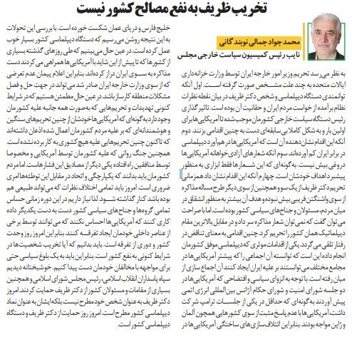 مانشیت إيران: لهذه الأسباب فُرضت العقوبات على ظريف 7
