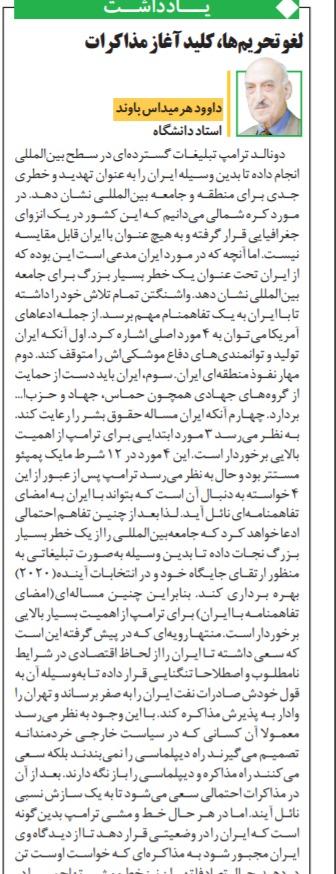مانشيت إيران: تشكيك في جدية المقترح الفرنسي… باريس تسعى لتعزيز دورها عبر إيران؟ 9
