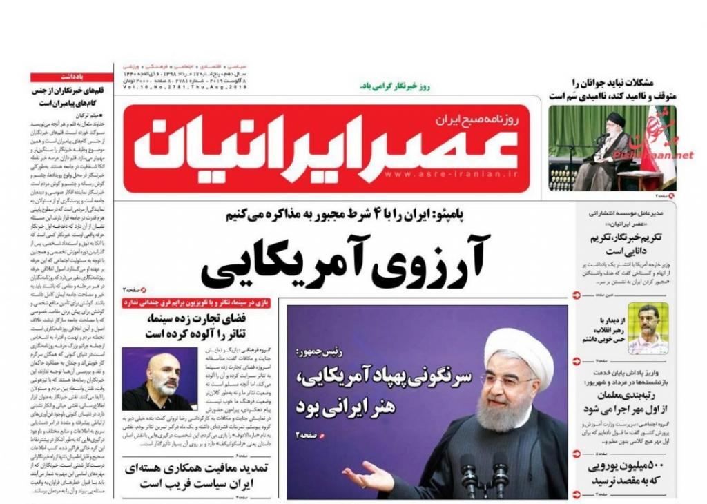 مانشيت إيران: تشكيك في جدية المقترح الفرنسي… باريس تسعى لتعزيز دورها عبر إيران؟ 3