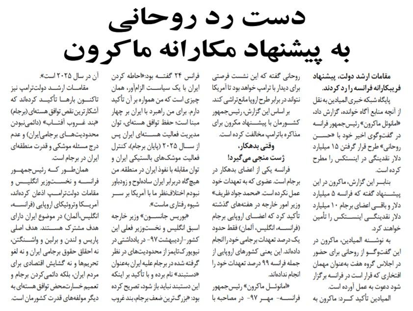 مانشيت إيران: تشكيك في جدية المقترح الفرنسي… باريس تسعى لتعزيز دورها عبر إيران؟ 8