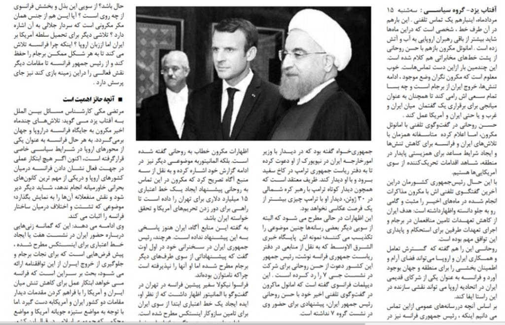 مانشيت إيران: تشكيك في جدية المقترح الفرنسي… باريس تسعى لتعزيز دورها عبر إيران؟ 7